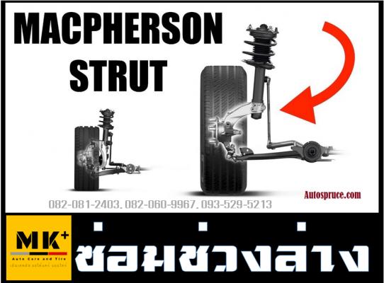 MacPherson strut